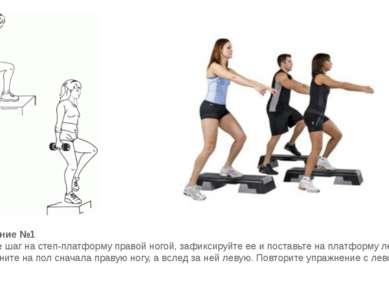 Упражнение №1 Сделайте шаг на степ-платформу правой ногой, зафиксируйте ее и ...