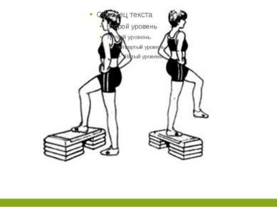 Упражнение №2 Сначала на платформу поднимаете правую ногу, приставляя к ней л...