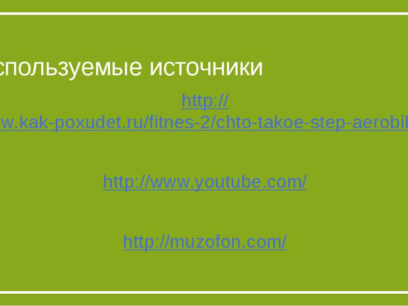 Используемые источники http://www.kak-poxudet.ru/fitnes-2/chto-takoe-step-aer...