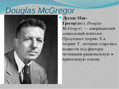 Douglas McGregor Дуглас Мак-Грегор(англ.Douglas McGregor) — американский со...