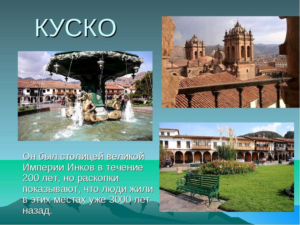 КУСКО Он был столицей великой Империи Инков в течение 200 лет, но раскопки по...