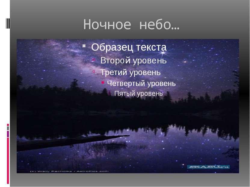 Ночное небо…