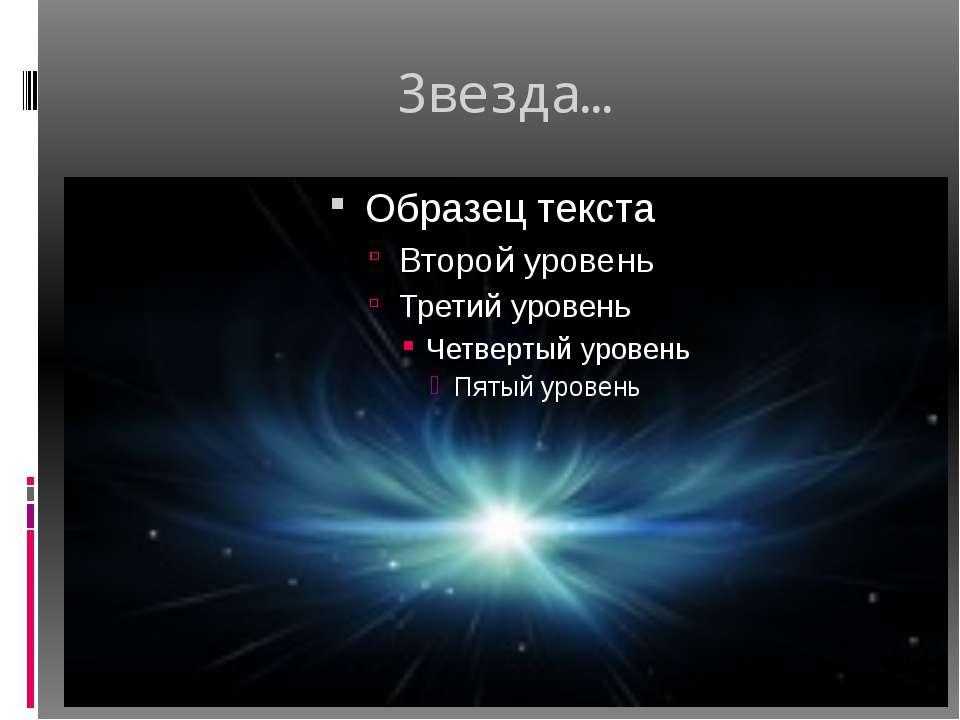Звезда…
