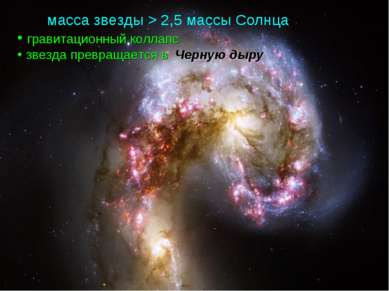 масса звезды > 2,5 массы Солнца гравитационный коллапс звезда превращается в ...