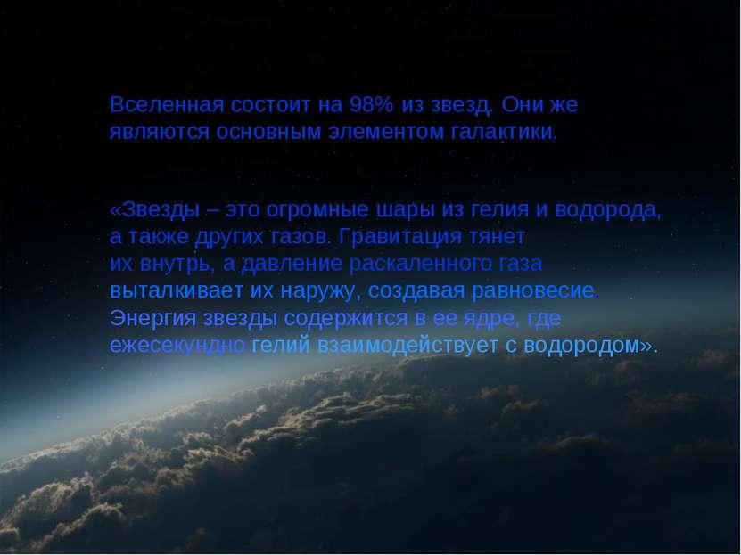 Вселенная состоит на 98% из звезд. Они же являются основным элементом галакти...