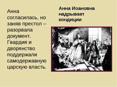 Анна Иоановна надрывает кондиции Анна согласилась, но заняв престол – разорва...