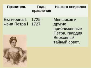 Правитель Годы правления На кого опирался Екатерина l, жена Петра l 1725 - 17...