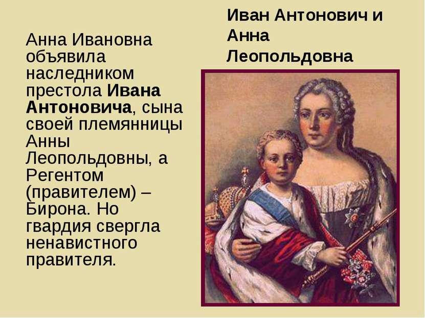 Иван Антонович и Анна Леопольдовна Анна Ивановна объявила наследником престол...