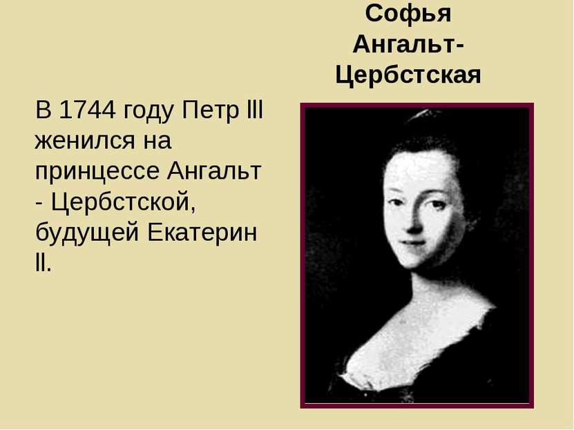 Софья Ангальт-Цербстская В 1744 году Петр lll женился на принцессе Ангальт - ...