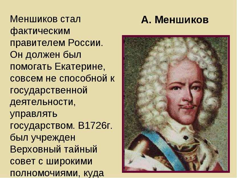 А. Меншиков Меншиков стал фактическим правителем России. Он должен был помога...