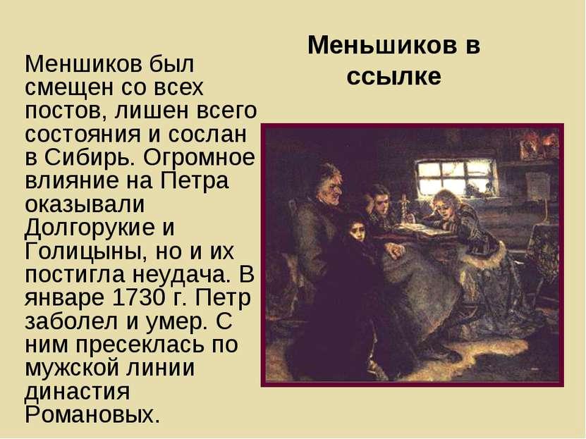 Меньшиков в ссылке Меншиков был смещен со всех постов, лишен всего состояния ...