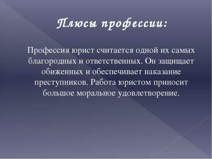 Плюсы профессии: Профессия юрист считается одной их самых благородных и ответ...