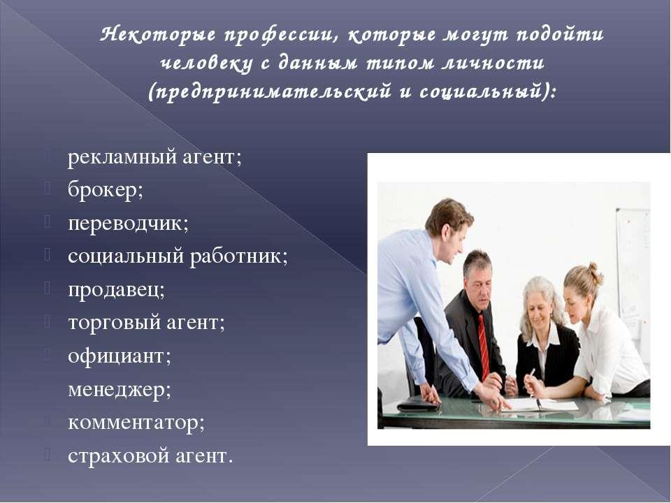 Некоторые профессии, которые могут подойти человеку с данным типом личности (...