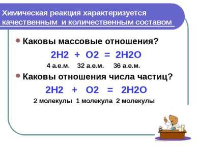 Химическая реакция характеризуется качественным и количественным составом Как...