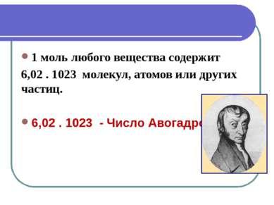 1 моль любого вещества содержит 6,02 . 1023 молекул, атомов или других частиц...