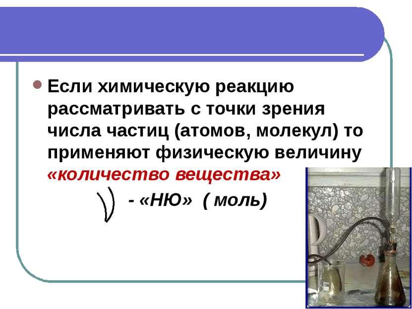 Если химическую реакцию рассматривать с точки зрения числа частиц (атомов, мо...
