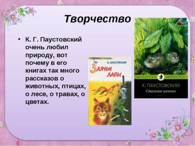 Творчество К. Г. Паустовский очень любил природу, вот почему в его книгах так...