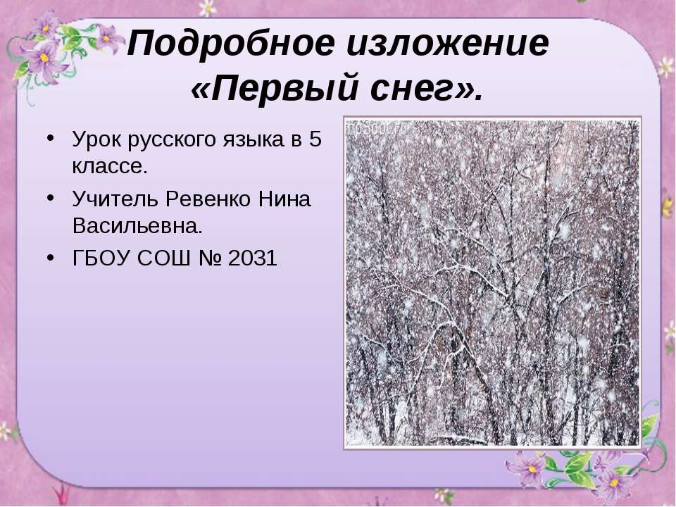Подробное изложение «Первый снег». Урок русского языка в 5 классе. Учитель Ре...