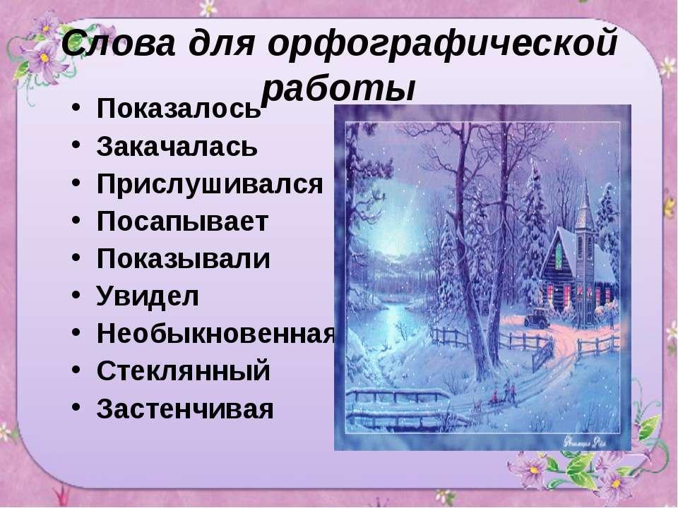 Слова для орфографической работы Показалось Закачалась Прислушивался Посапыва...