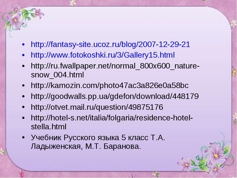 http://fantasy-site.ucoz.ru/blog/2007-12-29-21 http://www.fotokoshki.ru/3/Gal...