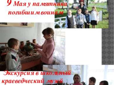 Моя малая Родина Экскурсия в школьный краеведческий музей 9 Мая у памятника п...