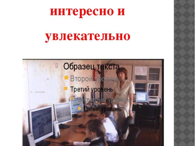 Когда учиться интересно и увлекательно МКОУ «Барановская СОШ» Горшеченского р...