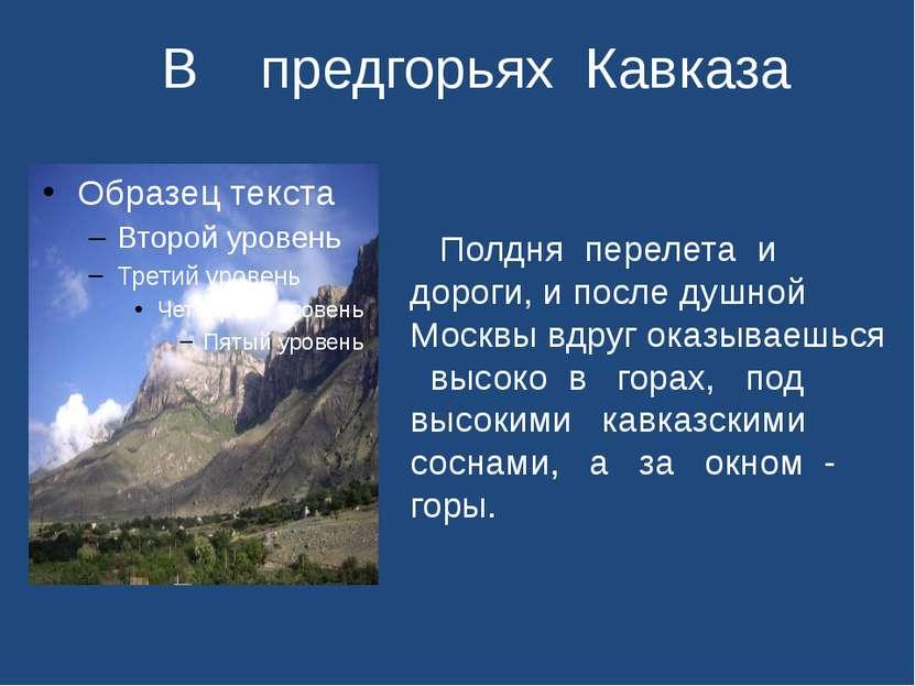 В предгорьях Кавказа Полдня перелета и дороги, и после душной Москвы вдруг ок...