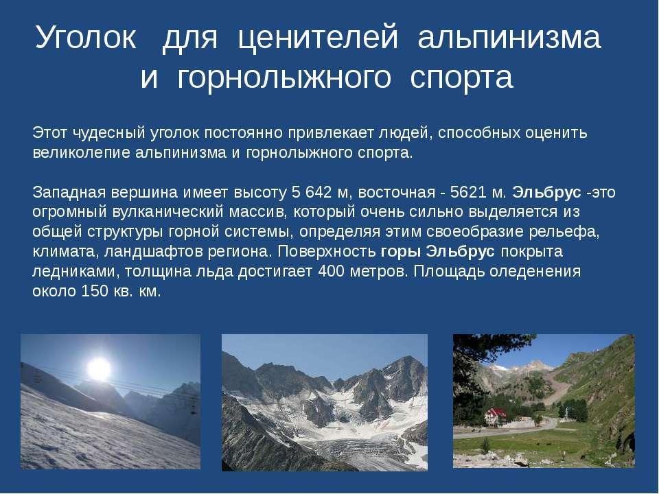 Уголок для ценителей альпинизма и горнолыжного спорта Этот чудесный уголок по...