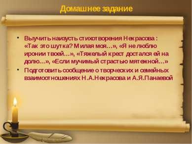 Домашнее задание Выучить наизусть стихотворения Некрасова : «Так это шутка? М...