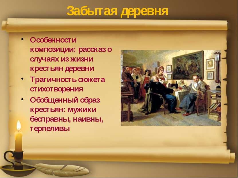Забытая деревня Особенности композиции: рассказ о случаях из жизни крестьян д...