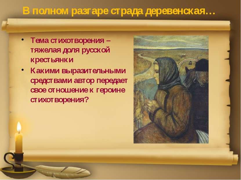 В полном разгаре страда деревенская… Тема стихотворения – тяжелая доля русско...
