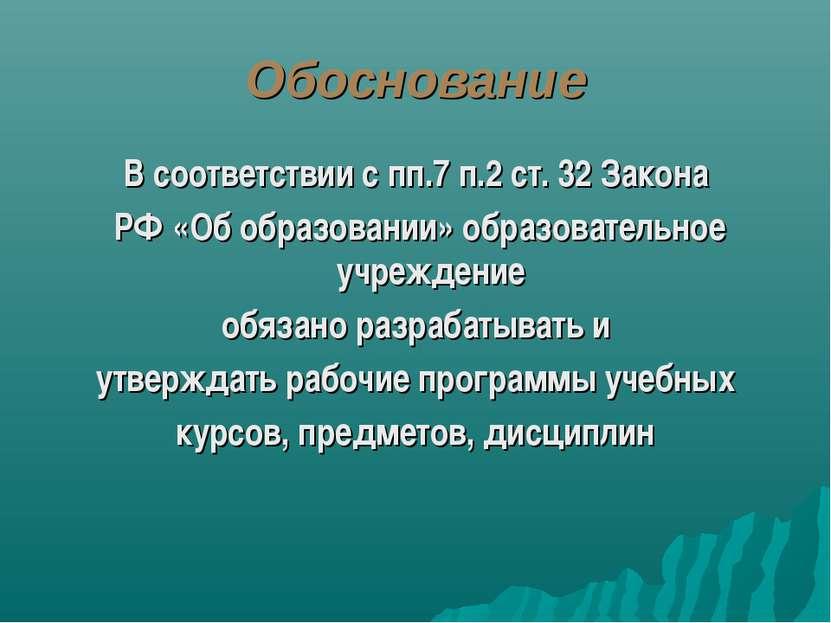 Обоснование В соответствии с пп.7 п.2 ст. 32 Закона РФ «Об образовании» образ...