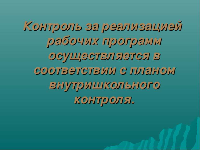 Контроль за реализацией рабочих программ осуществляется в соответствии с план...
