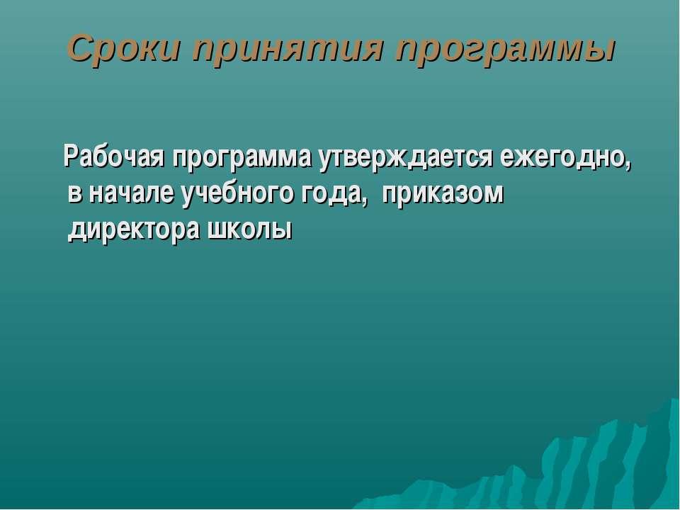 Сроки принятия программы Рабочая программа утверждается ежегодно, в начале уч...