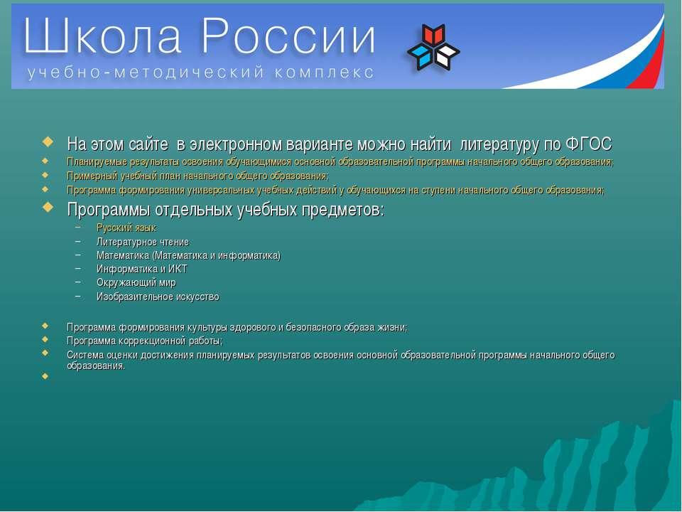 На этом сайте в электронном варианте можно найти литературу по ФГОС Планируем...