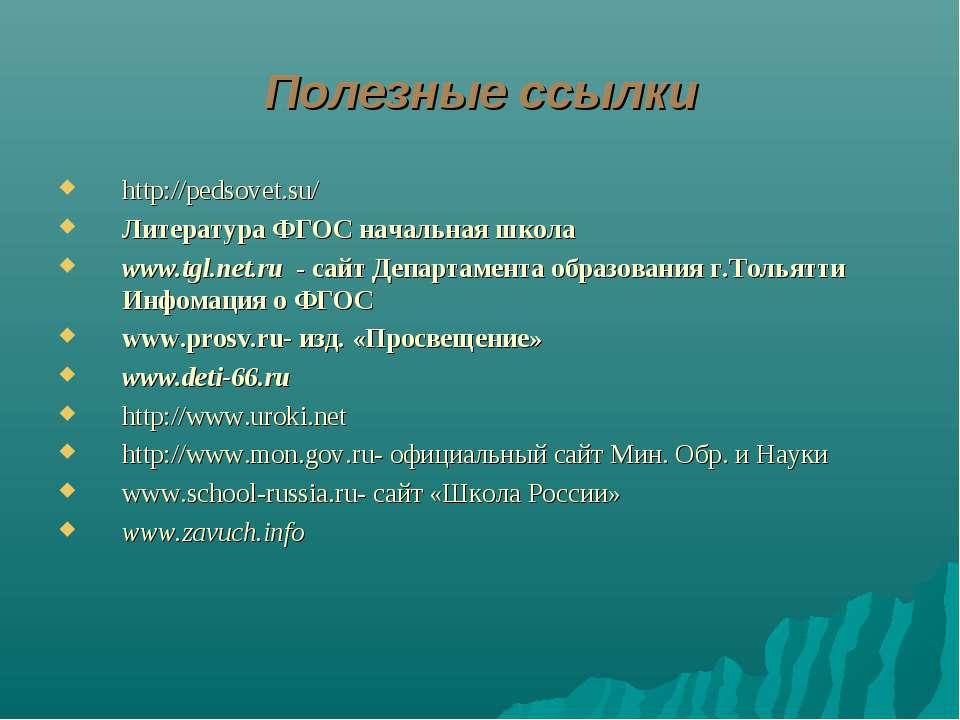 Полезные ссылки http://pedsovet.su/ Литература ФГОС начальная школа www.tgl.n...