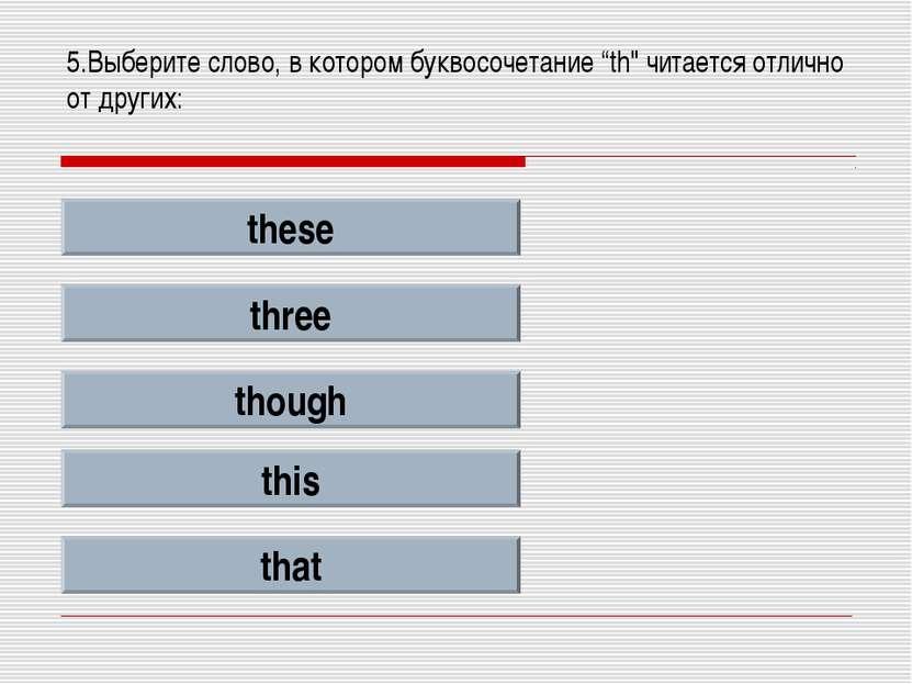 """5.Выберите слово, в котором буквосочетание """"th"""" читается отлично от других: t..."""