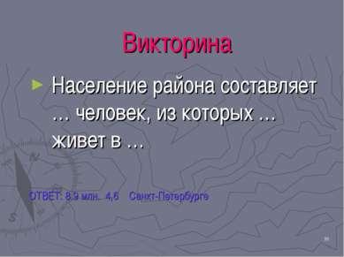 * Викторина Население района составляет … человек, из которых … живет в … ОТВ...