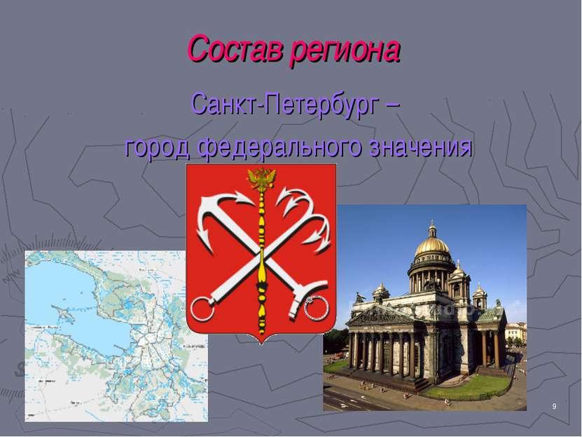* Состав региона Санкт-Петербург – город федерального значения