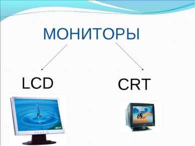 МОНИТОРЫ LCD CRT