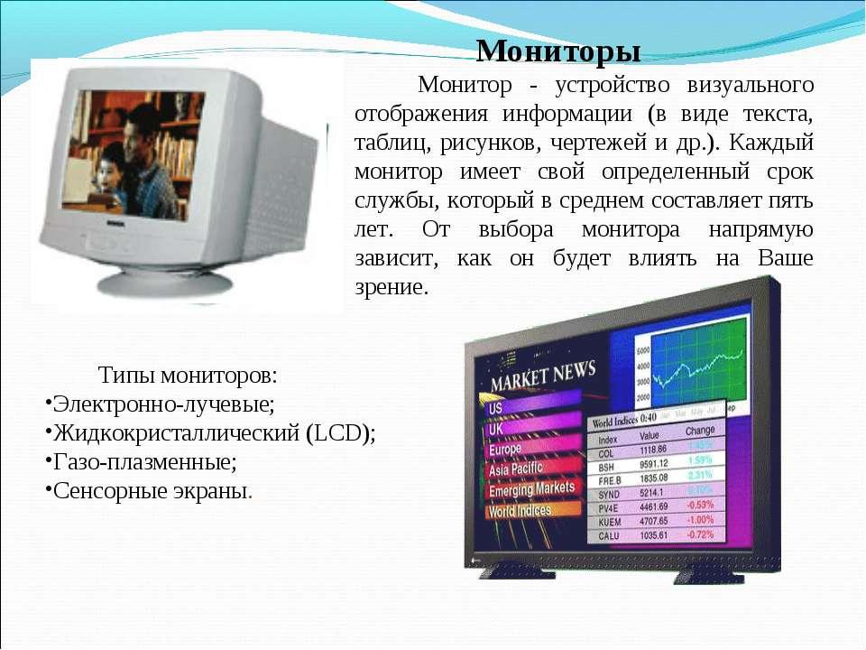 Мониторы Монитор - устройство визуального отображения информации (в виде текс...