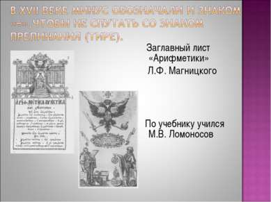 Заглавный лист «Арифметики» Л.Ф. Магницкого По учебнику учился М.В. Ломоносов