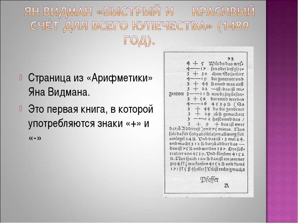 Страница из «Арифметики» Яна Видмана. Это первая книга, в которой употребляют...
