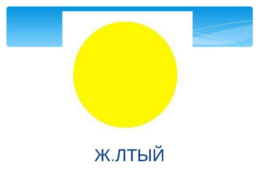 Ж.ЛТЫЙ