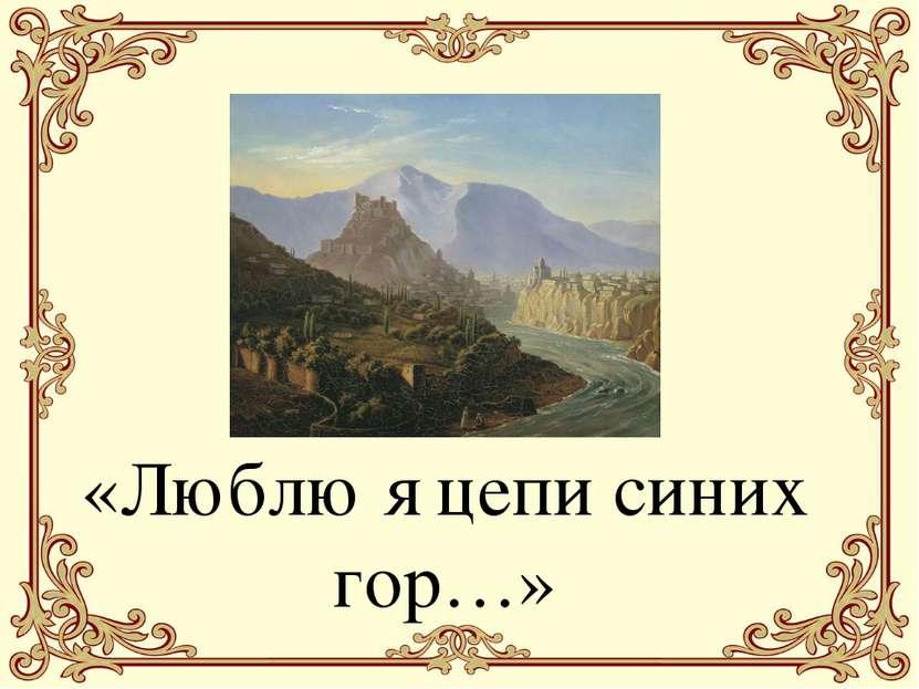 «Люблю я цепи синих гор…»