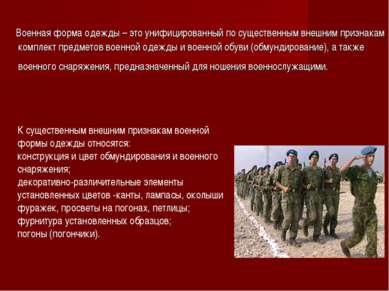 Военная форма одежды – это унифицированный по существенным внешним признакам ...