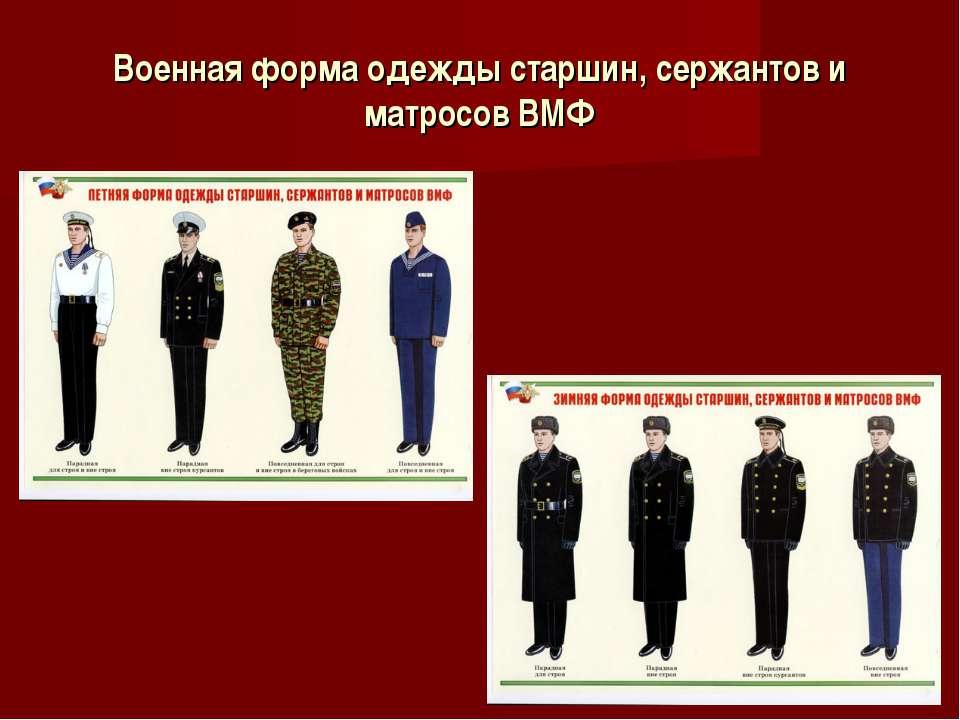 Военная форма одежды старшин, сержантов и матросов ВМФ