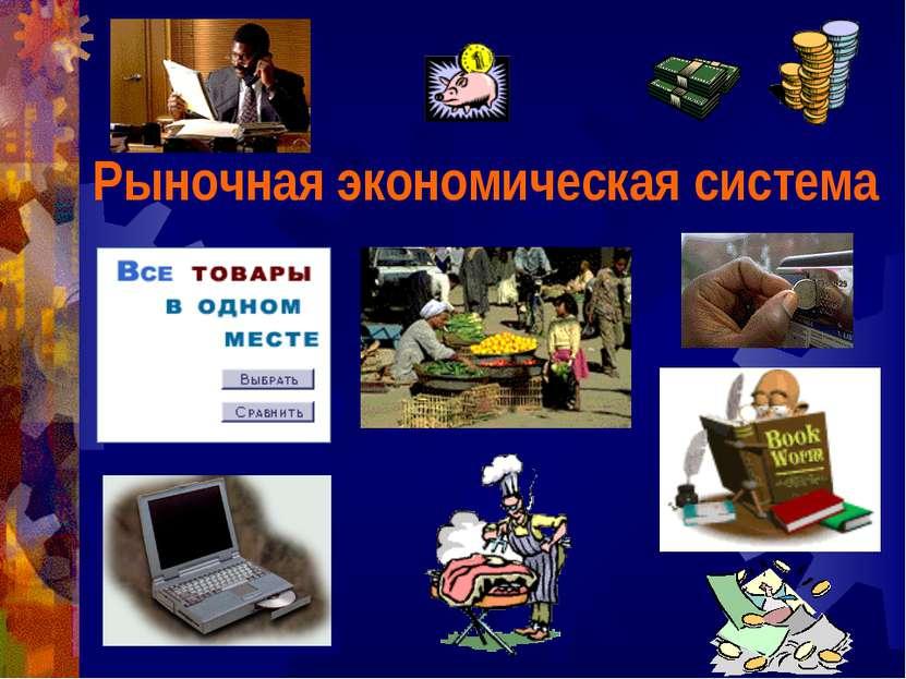 Рыночная экономическая система