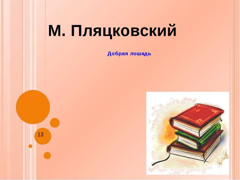М. Пляцковский Добрая лошадь