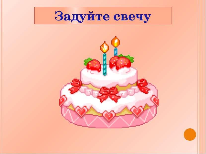 Задуйте свечу Задуйте свечу (три свечи, много маленьких свечей на именинном т...